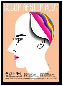 色彩士検定ポスター